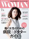 PRESIDENT WOMAN(プレジデントウーマン) 2018年7月号【電子書籍】 PRESIDENT WOMAN編集部