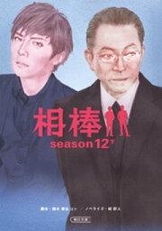 相棒 season12 下【電子書籍】[ 碇卯人 ]