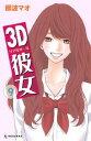 3D彼女 リアルガール9巻【電子書籍】[ 那波マオ ]