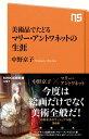 美術品でたどる マリー・アントワネットの生涯【電子書籍】[ ...