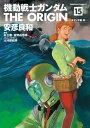 機動戦士ガンダム THE ORIGIN(15)【電子書籍】[ 安彦 良和 ]