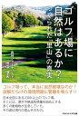 ゴルフ場に自然はあるか?つくられた「里山」の真実【電子書籍】[ 田中 淳夫 ]