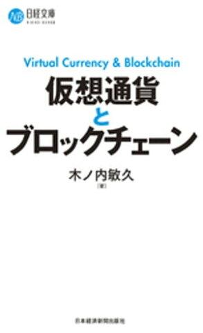 仮想通貨とブロックチェーン【電子書籍】[ 木ノ内敏久 ]
