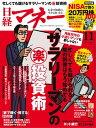 日経マネー 2014年 11月号 [雑誌]【電子書籍】[ 日経マネー編集部 ]