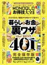 楽天楽天Kobo電子書籍ストア100%ムックシリーズ MONOQLOお得技大全 2019【電子書籍】[ 晋遊舎 ]