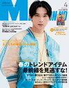 MEN 039 S NON-NO 2019年4月号【電子書籍】 集英社