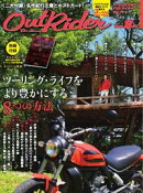 Out Rider 2016ǯ8����vol.79��