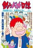 釣りバカ日誌(96)【電子書籍】[ やまさき十三 ]