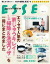 エッセで人気の「家じゅうキレイ!プロの掃除&洗濯ワザ」を一冊にまとめました【電子書籍】[ 別冊ESS