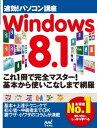 速効!パソコン講座 Windows 8.1【電子書籍】[ 速効!パソコン講座編集部 ]