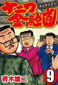 ナニワ金融道 9【電子書籍】[ 青木雄二 ]