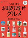 楽天楽天Kobo電子書籍ストアDiscover Japan_FOOD ベスト・オブ・お取り寄せグルメ【電子書籍】