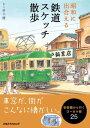 昭和に出合える鉄道スケッチ散歩【電子書籍】[ 村上 健 ]