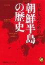 日本人のための朝鮮半島の歴史【電子書籍】...
