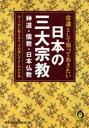 常識として知っておきたい 日本の三大宗教 神道・儒教・日本仏教【電子書籍】[ 歴史の謎を探る会 ]
