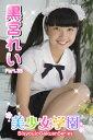 美少女学園 黒宮れい Part.33【電子書籍】 黒宮れい