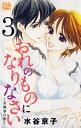 おれのものになりなさい〜女執事の恋〜3【電子書籍】 水谷京子