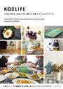楽天楽天Kobo電子書籍ストアKOZLIFE LOVE FOOD LOVE LIFEで暮らす、北欧スタイルのアイディア【電子書籍】[ KOZLIFE ]