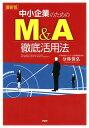 [最新版]中小企業のためのM&A徹底活用法【電子書籍】[ 分林保弘 ]