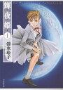 輝夜姫1【電子書籍】[ 清水玲子 ]