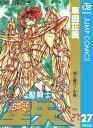 聖闘士星矢 27【電子書籍】 車田正美