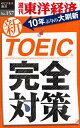 新TOEIC完全対策週刊東洋経済eビジネス新書No.157【電子書籍】