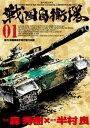 戦国自衛隊 (1)【電子書籍】[ 半村良 ]