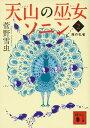 天山の巫女ソニン(2) 海の孔雀【電子書籍】 菅野雪虫