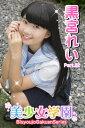 美少女学園 黒宮れい Part.32【電子書籍】 黒宮れい