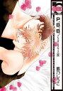 P.B.B. プレイボーイブルース(6)【電子書籍】[ 鹿乃しうこ ]