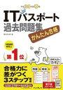かんたん合格 ITパスポート過去問題集 平成30年度 春期【電子書籍】 間久保 恭子