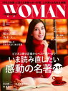 PRESIDENT WOMAN(プレジデントウーマン) 2018年1月号【電子書籍】 PRESIDENT WOMAN編集部