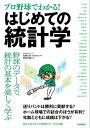 [プロ野球でわかる!]はじめての統計学【電子書籍】[ 佐藤 文彦(student)(著) ]
