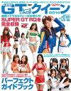 GALS PARADISE 2014 スーパーGTレースクイーン オフィシャルガイドブック【電子書籍】[ 三栄書房 ]