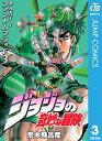 ジョジョの奇妙な冒険 第1部 モノクロ版 3【電子書籍】[ ...