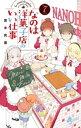 なのは洋菓子店のいい仕事(7)【電子書籍】[ 若木民喜 ]