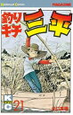 釣りキチ三平(21)【電子書籍】[ 矢口高雄 ]