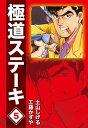 極道ステーキDX(2巻分収録)(5)【電子書籍】[ 工藤かずや ]