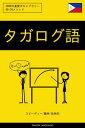 タガログ語を学ぶ スピーディー/簡単/効率的: 2000の重要ボキャブラリー【電子書籍】[ Pinh