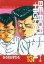 BE-BOP-HIGHSCHOOL13巻【電子書籍】[ きうちかずひろ ]