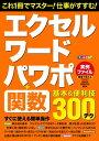 エクセル・ワード・パワポ+関数 基本&便利技【電子書籍】