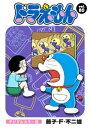 ドラえもん デジタルカラー版(80)【電子書籍】 藤子 F 不二雄
