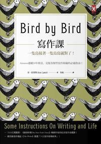 寫作課:一隻鳥接著一隻鳥寫就對了!Amazon連續20年榜首,克服各類型寫作障礙的必備指南!Bird by Bird: Some Instructions On Writing and Life【電子書籍】[ 安.拉莫特 ]