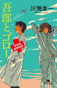 吾郎とゴロー 研修医純情物語【電子書籍】[ 川渕圭一 ]