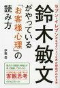 鈴木敏文がやっている「お客様心理」の読み方ーーーセブンイレブンがなぜダントツなのか理由がわかる本【電