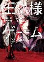 王様ゲーム 起源 (5)【電子書籍】[ 金沢伸明 ]