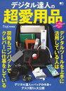 デジタル達人の超愛用品【電子書籍】...