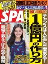 SPA! 2016年9月13日号2016年9月13日号【電子書籍】