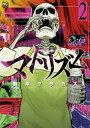 マトリズム 2【電子書籍】