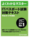 ITパスポート試験 対策テキスト 平成30-31年度版【電子書籍】 富士通エフ オー エム株式会社